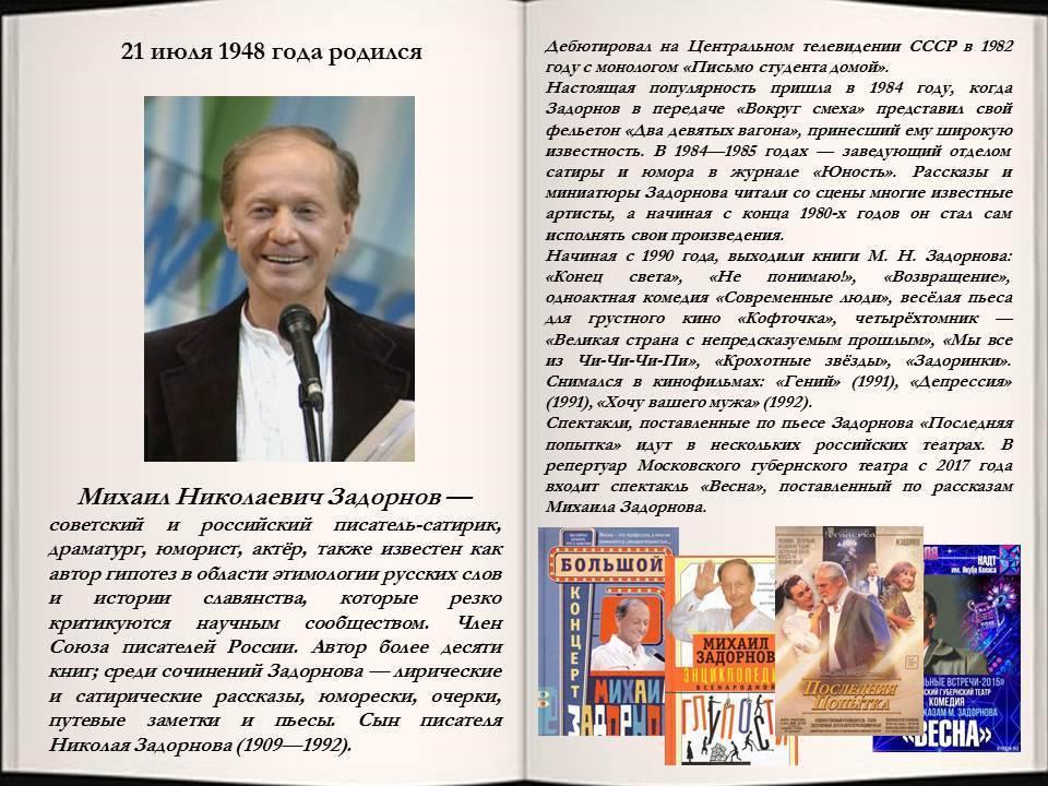 Михаил задорнов: краткая биография