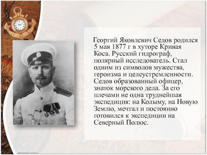 Георгий седов - биография, экспедиции, личная жизнь, причина смерти | биографии