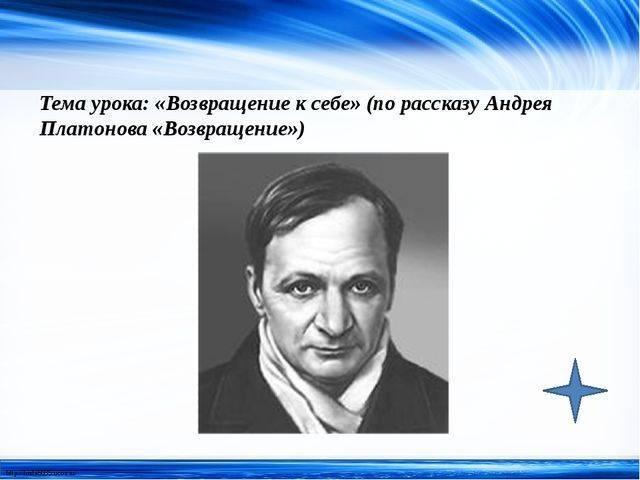 Андрей платонович платонов: биография, творчество и интересные факты