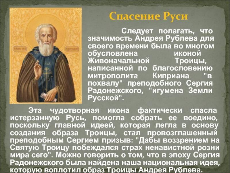 Сергий радонежский: биография и факты • православный портал — моё небо
