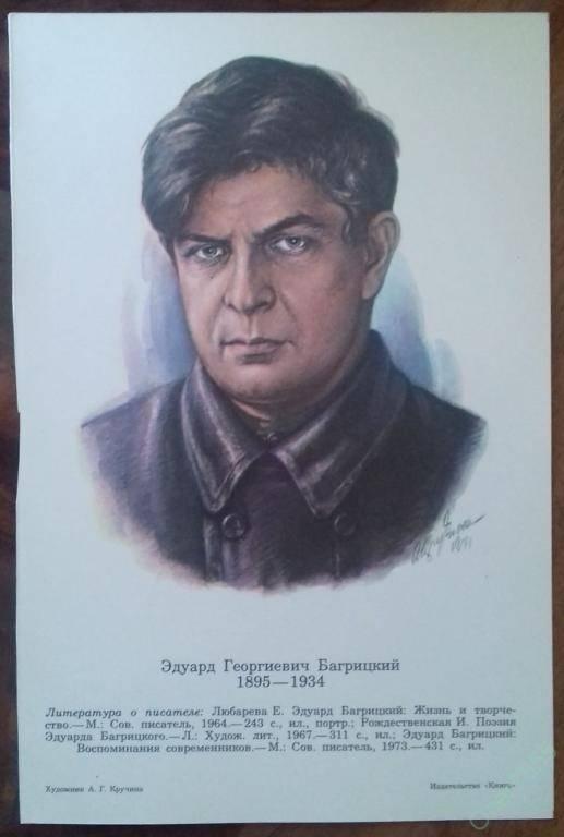 Эдуард багрицкий - биография, информация, личная жизнь, фото, видео