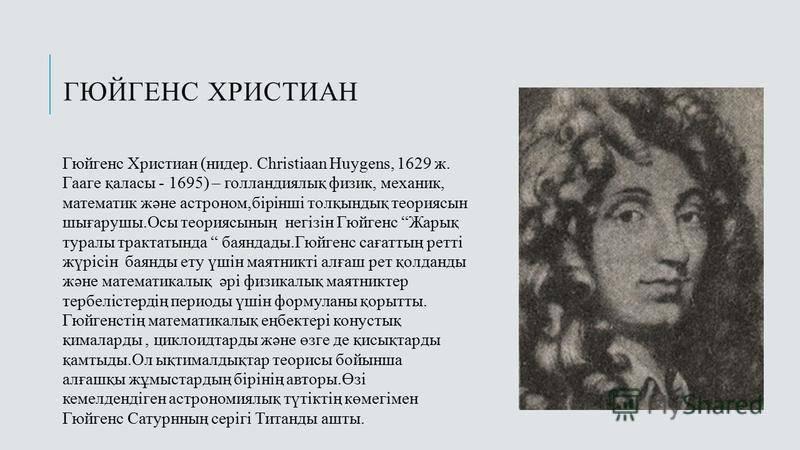 Биография христиана гюйгенса