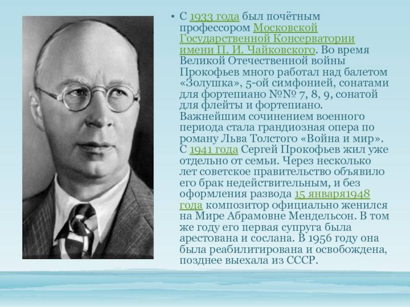 Сергей сергеевич прокофьев. сергей прокофьев биография | интересные факты