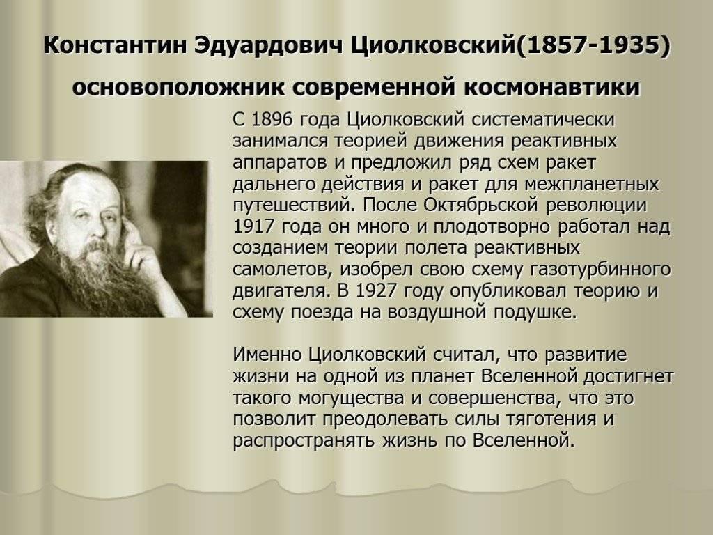 Константин эдуардович циолковский (1857-1935 гг.) биография