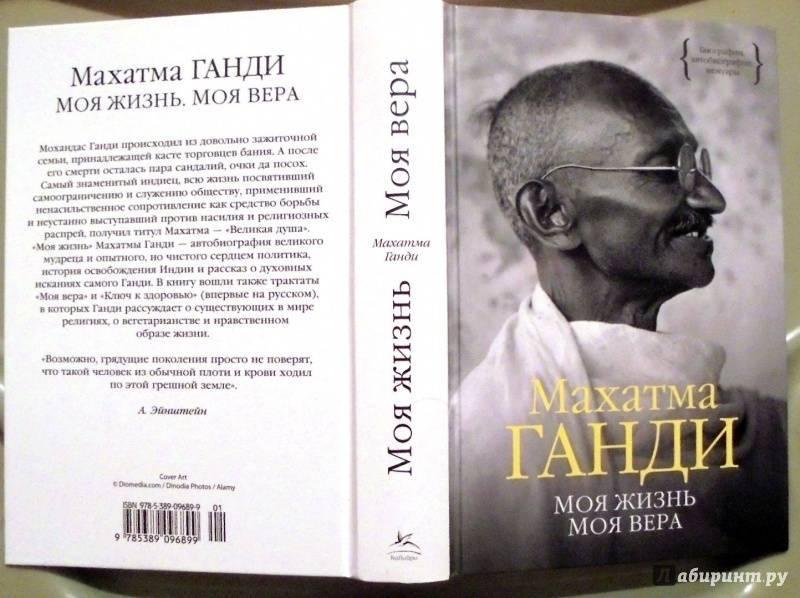 Махатма ганди - биография, факты, фото
