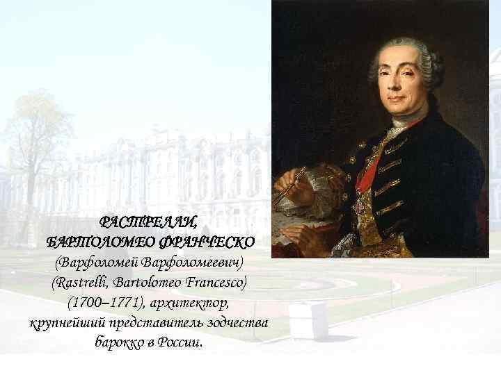 Растрелли, бартоломео франческо