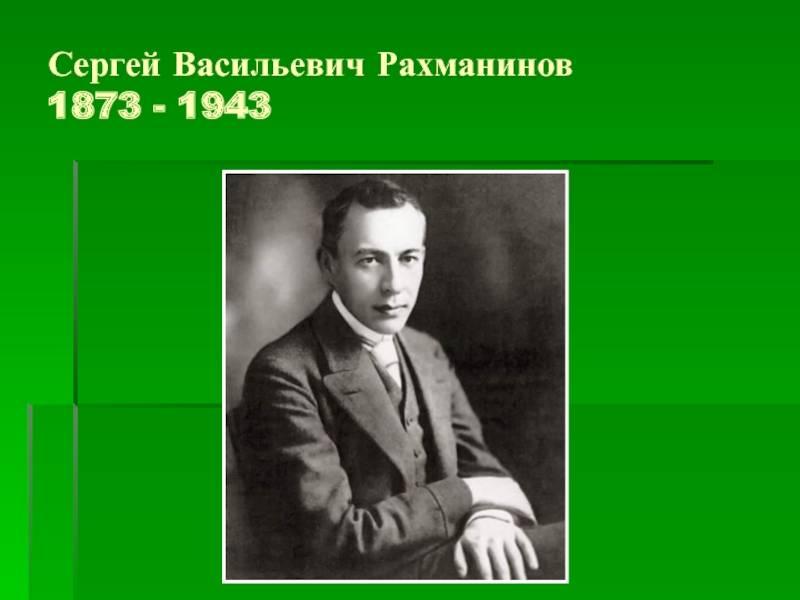 Рахманинов сергей васильевич - биография, новости, фото, дата рождения, пресс-досье. персоналии глобалмск.ру.