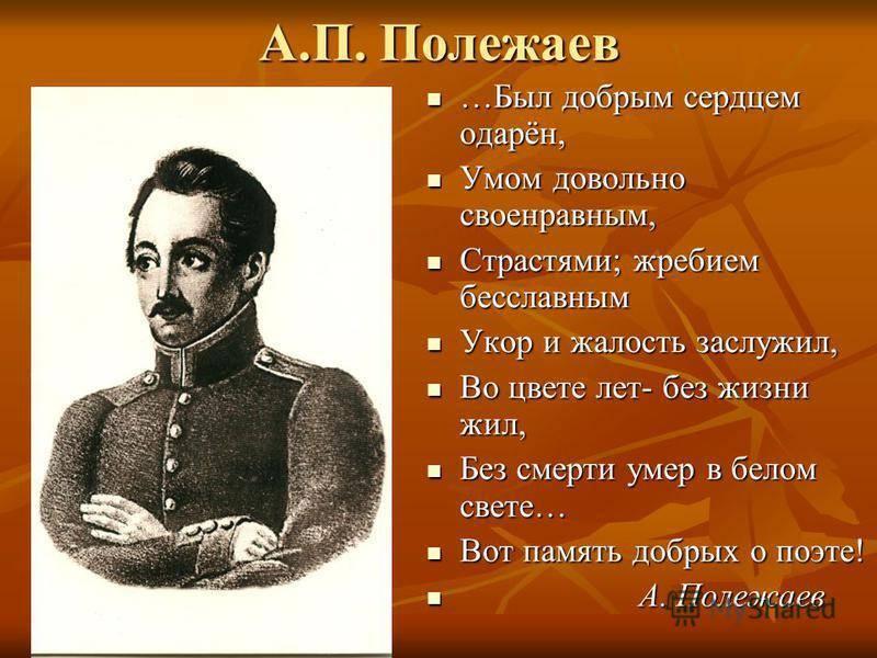Полежаев леонид константинович - биография, новости, фото, дата рождения, пресс-досье. персоналии глобалмск.ру.