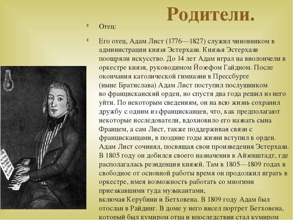 Ференц лист — интересные факты и жизни из биографии