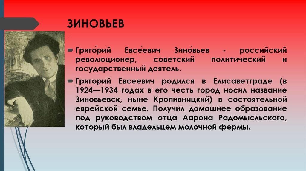 Зиновьев, григорий евсеевич - вики