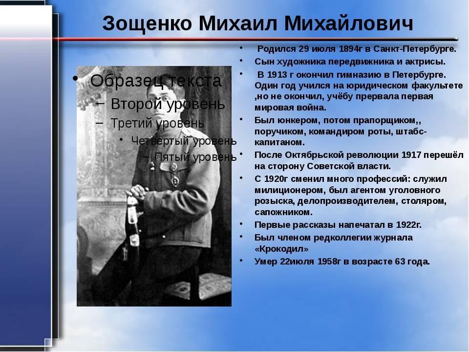 Рассказы михаила зощенко для детей. произведения и биография — сказки. рассказы. стихи