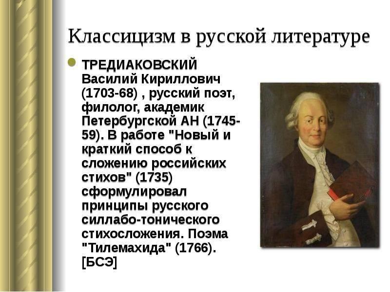 Василий тредиаковский