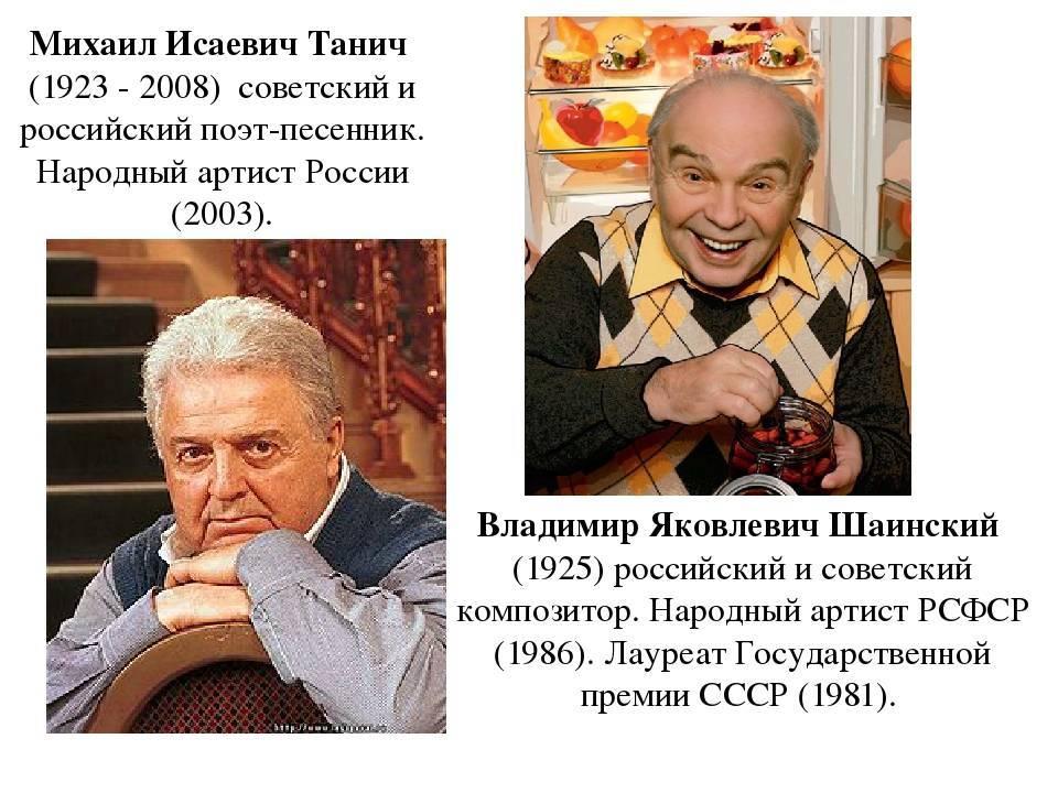 Танич Михаил Исаевич