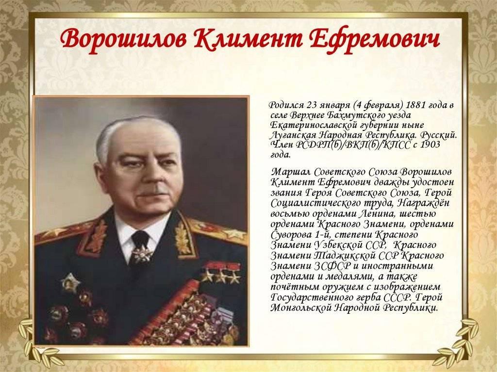 Климент ворошилов - биография, информация, личная жизнь