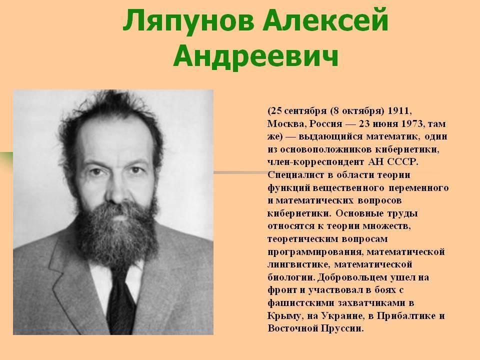 Ляпунов александр михайлович - русский математик и механик