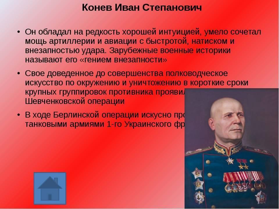 Конев иван степанович - вики
