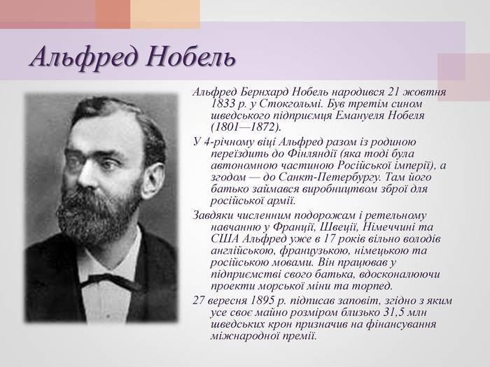 Альфред нобель краткая биография