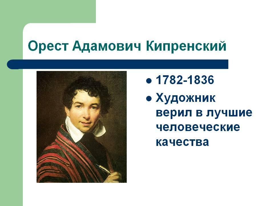 Оценка, продажа и реализация картин о.а. кипренского