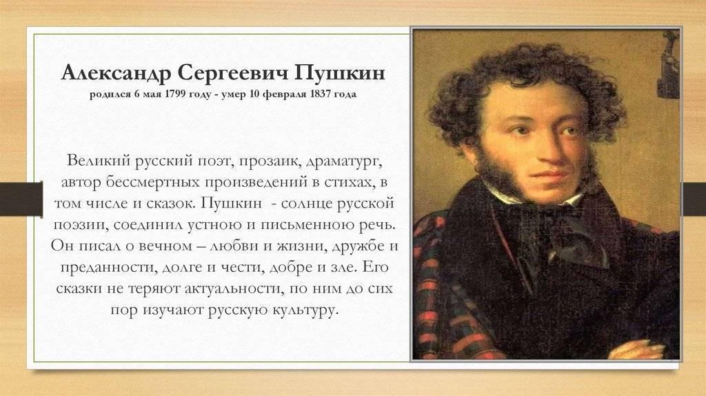 Биография а.с. пушкина для детей | цветы жизни