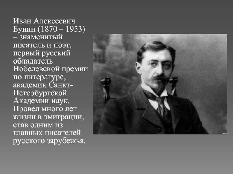 Иван бунин - биография, информация, личная жизнь