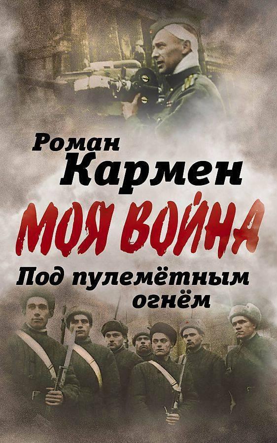 Роман лазаревич кармен корнман р. 16 ноябрь 1906 ум. 28 апрель 1978