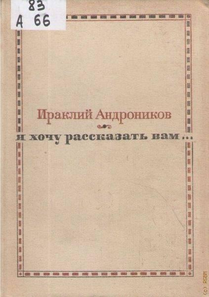 Андроников, ираклий луарсабович