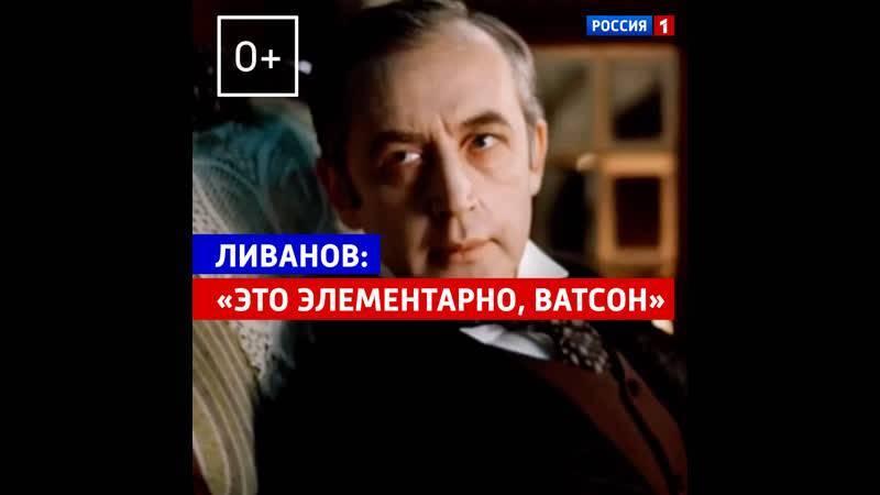 Игорь ливанов