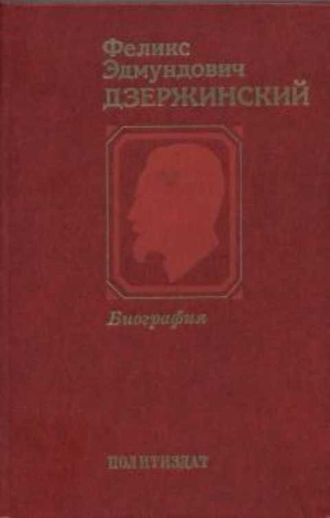 Феликс эдмундович дзержинский: биография