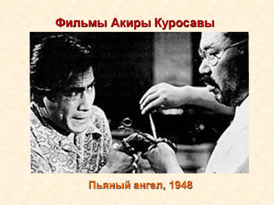 Акира куросава фильмография