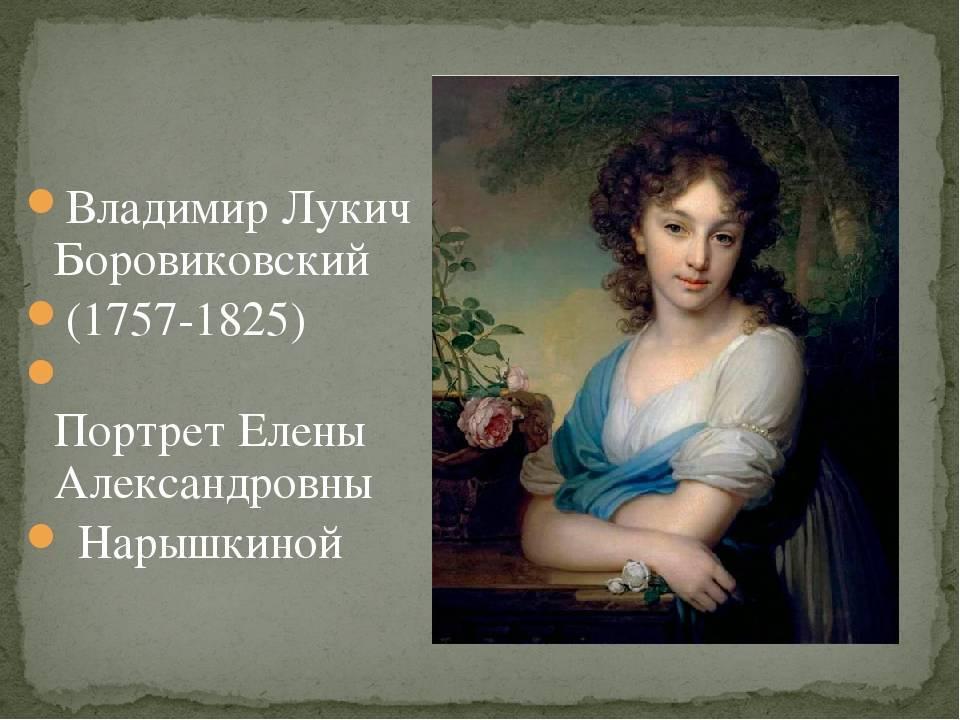 Биография В.Л. Боровиковского