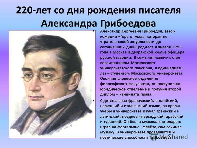 Александр грибоедов - биография