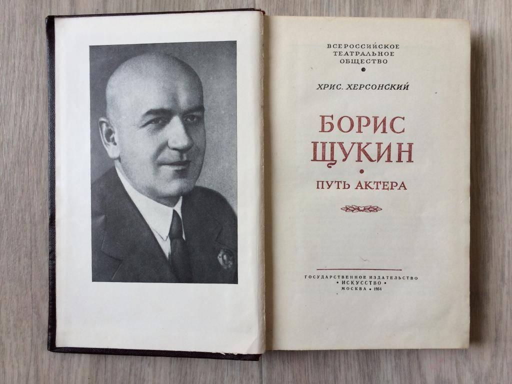 Борис щукин - биография, информация, личная жизнь