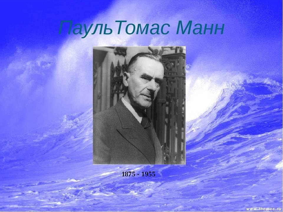 Манн пауль томас (1875—1955) немецкий писатель, эссеист, мастер эпического романа