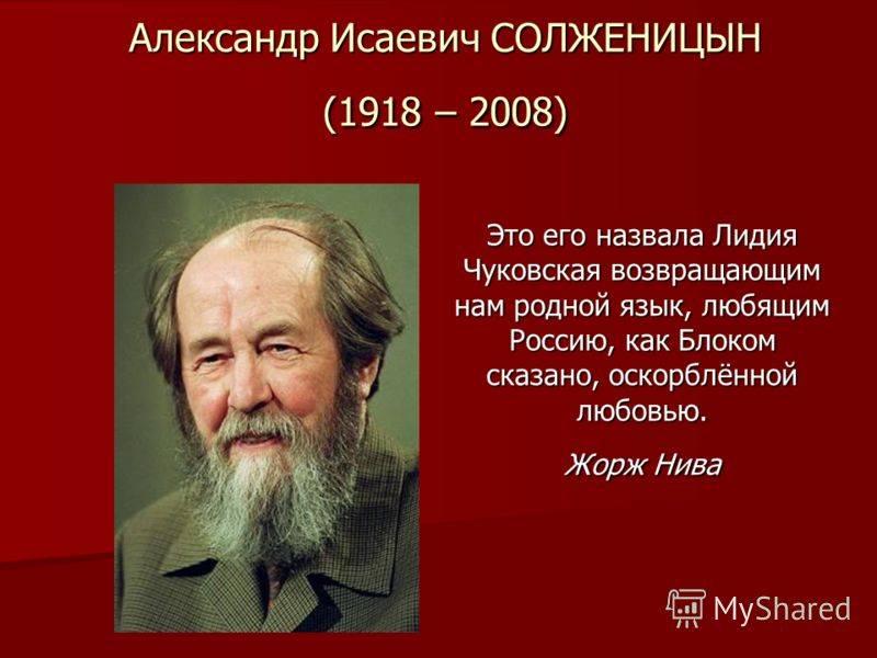 Александр солженицын - биография, личная жизнь, смерть, книги, фото и последние новости | биографии