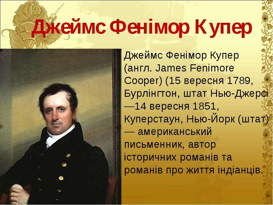 Купер джеймс фенимор - биография, новости, фото, дата рождения, пресс-досье. персоналии глобалмск.ру.