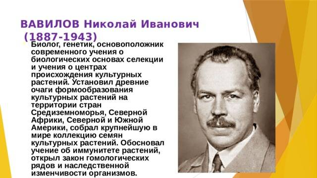 Биография николая вавилова кратко (жизнь и творчество)