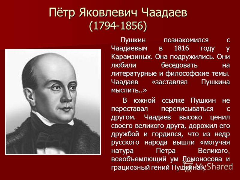 Петр яковлевич чаадаев — краткая биография | краткие биографии