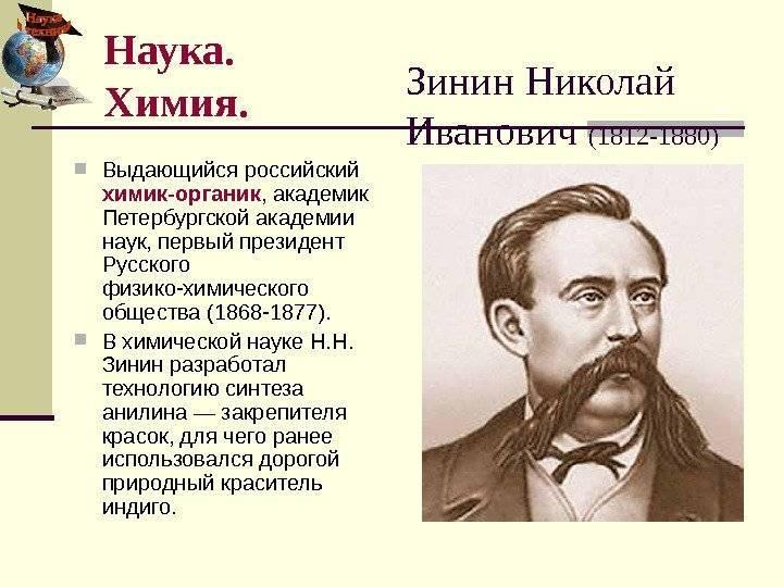 Зинин, николай николаевич