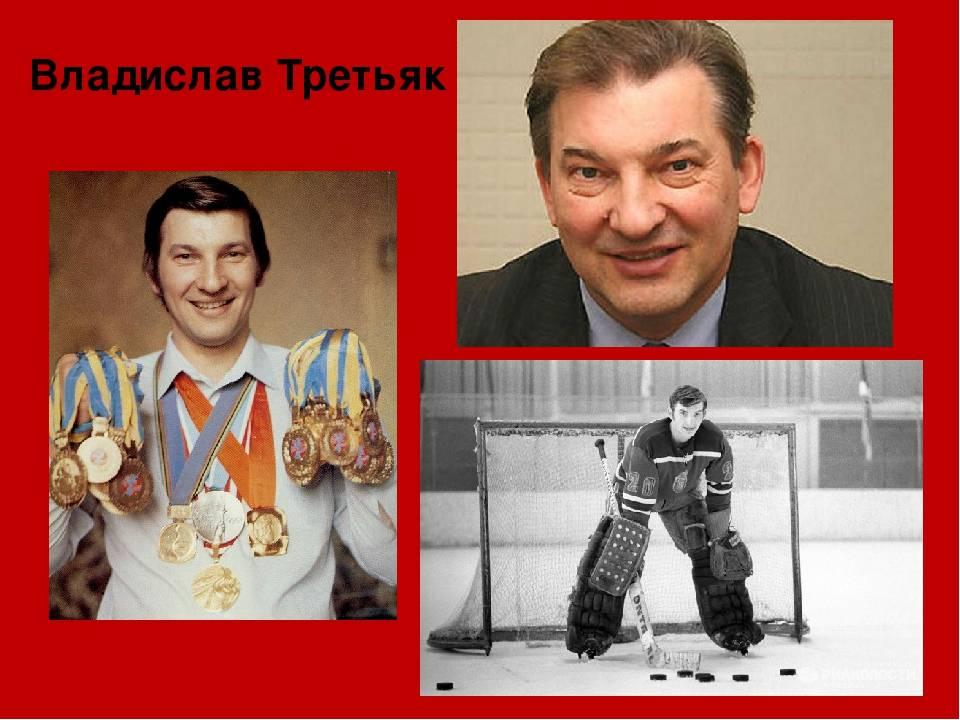 Владислав третьяк: биография, личная жизнь, семья, жена, дети — фото