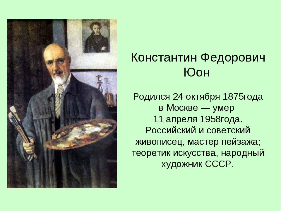Биография Константина Юона