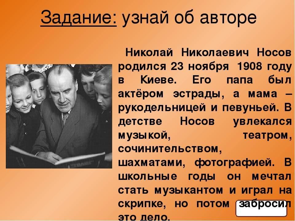 Носов, николай николаевич