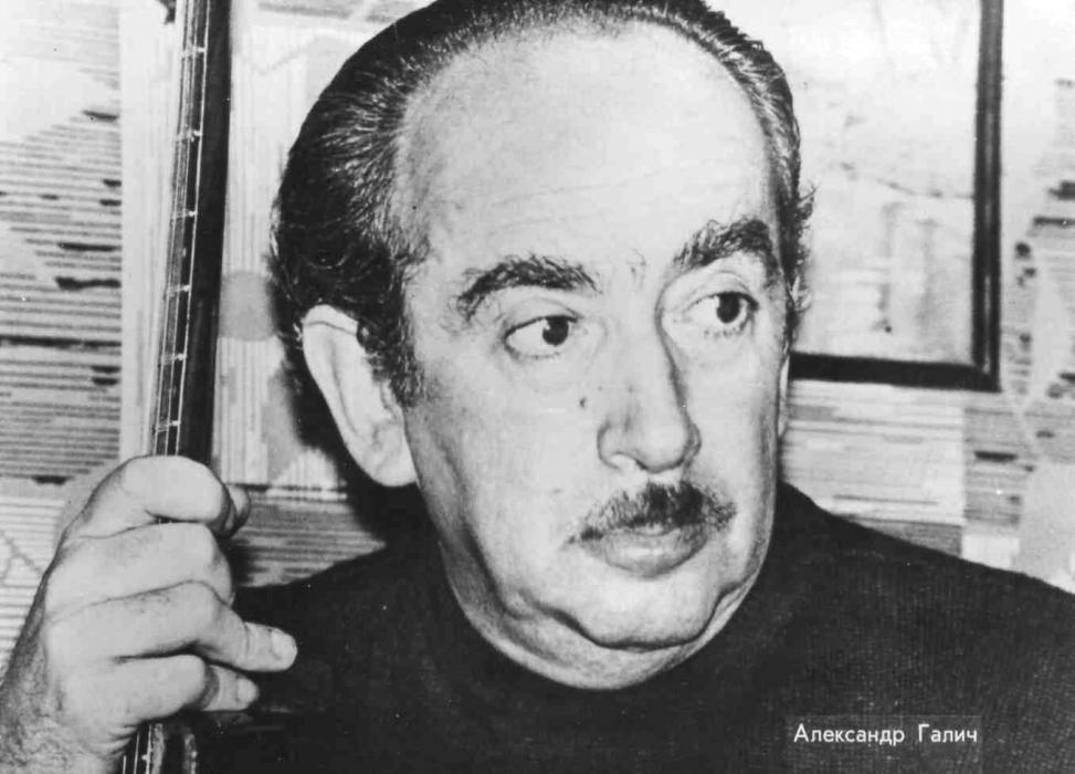 Александр галич: биография, личная жизнь, творчество