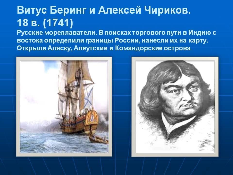 Путешественник витус беринг: биография, открытия, память :: syl.ru