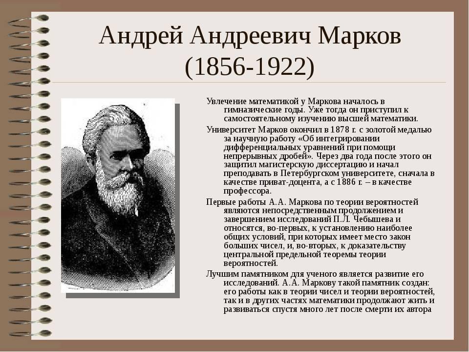 Марков, андрей андреевич (младший) — вики