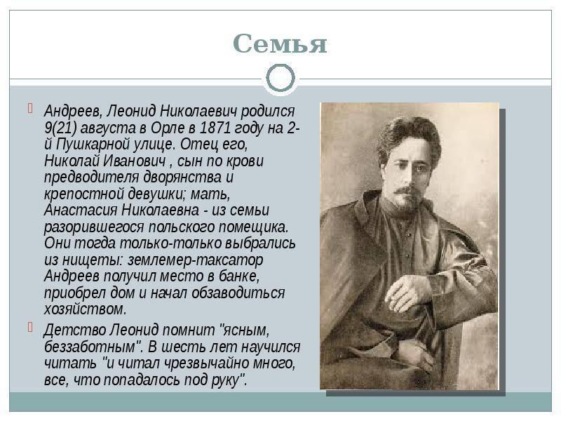 Леонид андреев: биография, личная жизнь, фото и видео