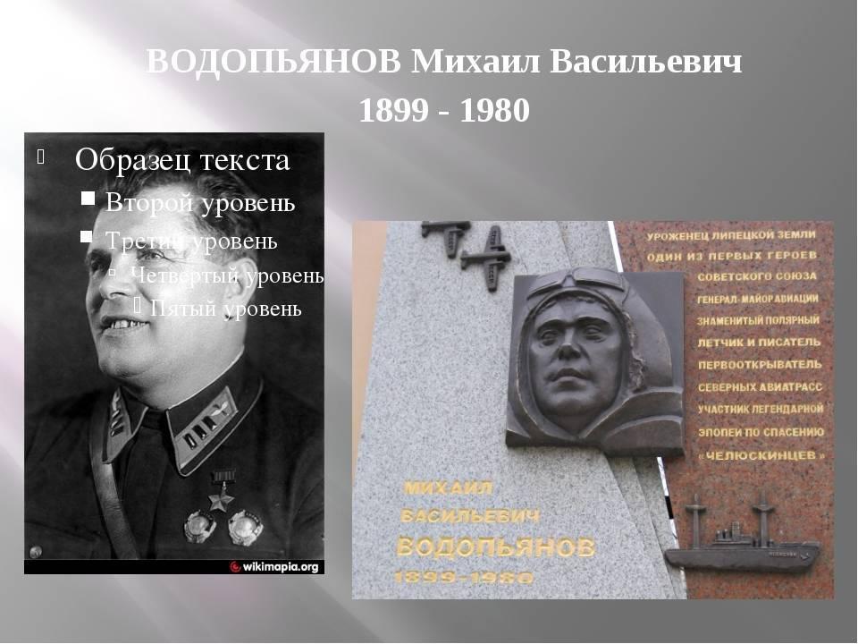 Wikizero - водопьянов, михаил васильевич