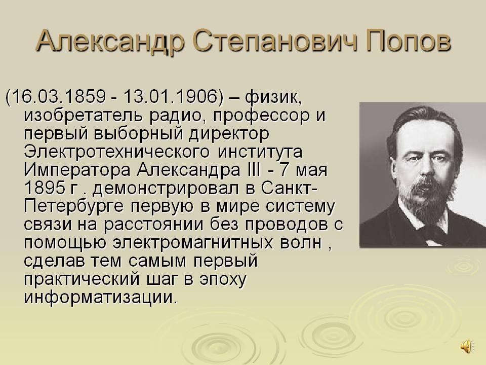 Попов александр степанович 1859-1905. детство александр степанович попов родился 4 марта 1859 (16 марта 1859) года на урале в посёлке турьинские рудники. - презентация