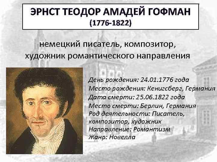 Гофман эрнст теодор амадей