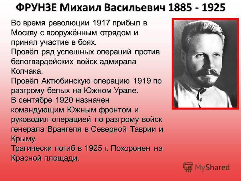 Фрунзе михаил васильевич – краткая биография - русская историческая библиотека