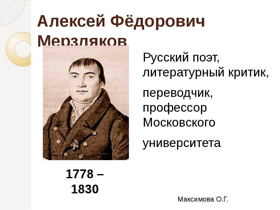 Алексей фёдорович мерзляков биография